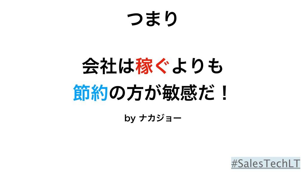 ձࣾՔ͙ΑΓ અͷํ͕හײͩʂ ͭ·Γ CZφΧδϣʔ #SalesTechLT