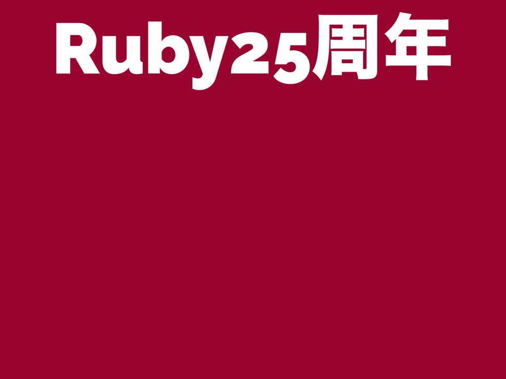 Ruby25प