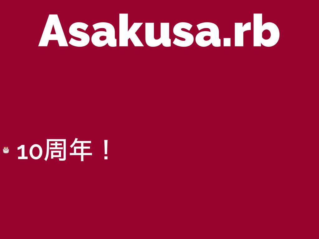 Asakusa.rb  10पʂ