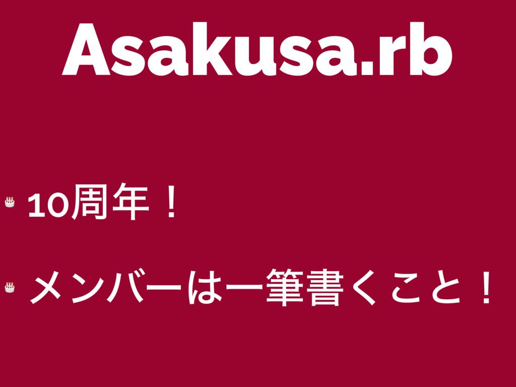 Asakusa.rb  10पʂ  ϝϯόʔҰචॻ͘͜ͱʂ