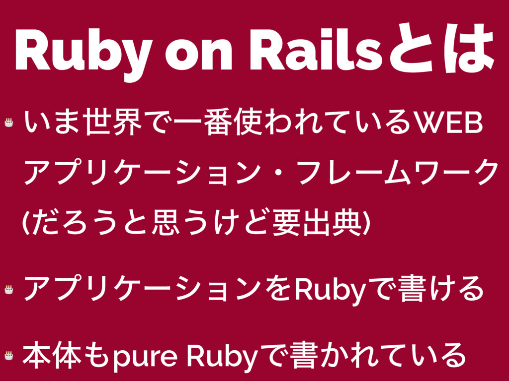 Ruby on Railsͱ  ͍·ੈքͰҰ൪ΘΕ͍ͯΔWEB ΞϓϦέʔγϣϯɾϑϨʔϜ...