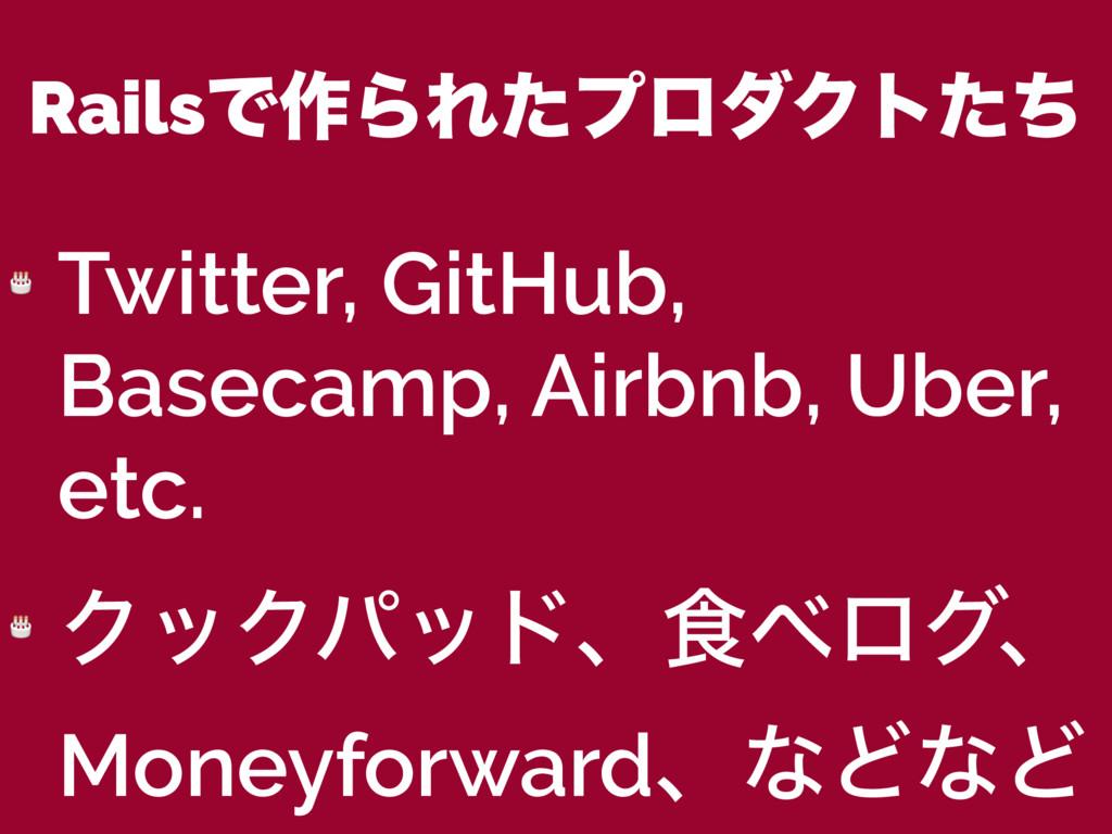 RailsͰ࡞ΒΕͨϓϩμΫτͨͪ  Twitter, GitHub, Basecamp, A...