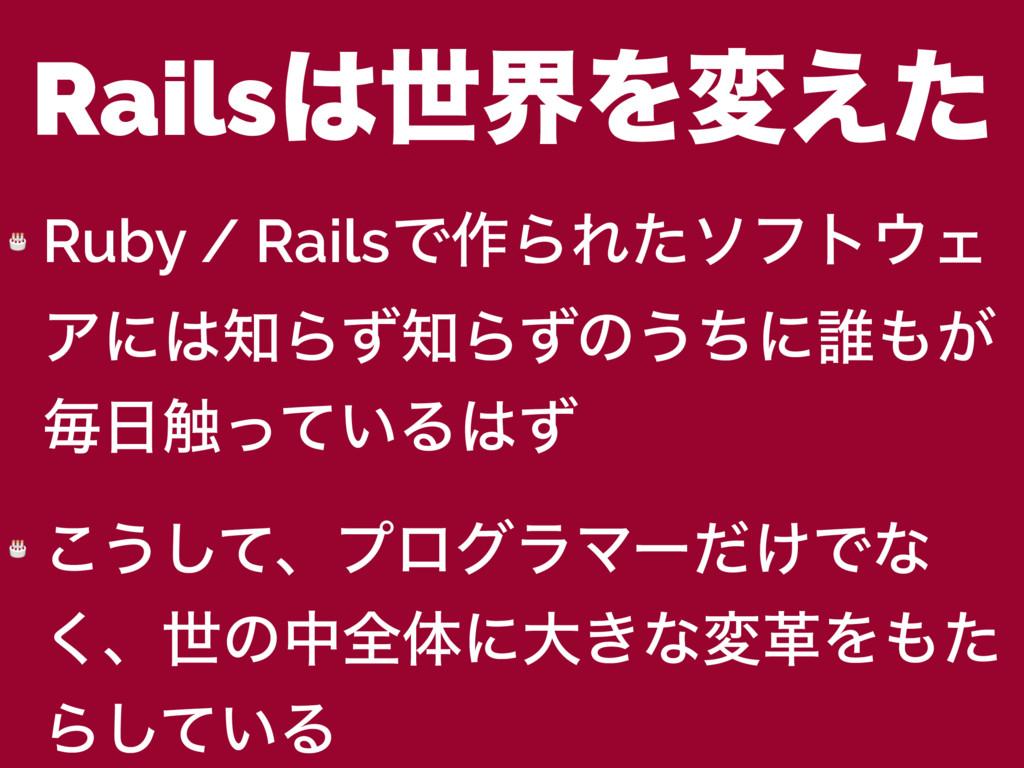 RailsੈքΛม͑ͨ  Ruby / RailsͰ࡞ΒΕͨιϑτΣ ΞʹΒͣΒͣͷ...