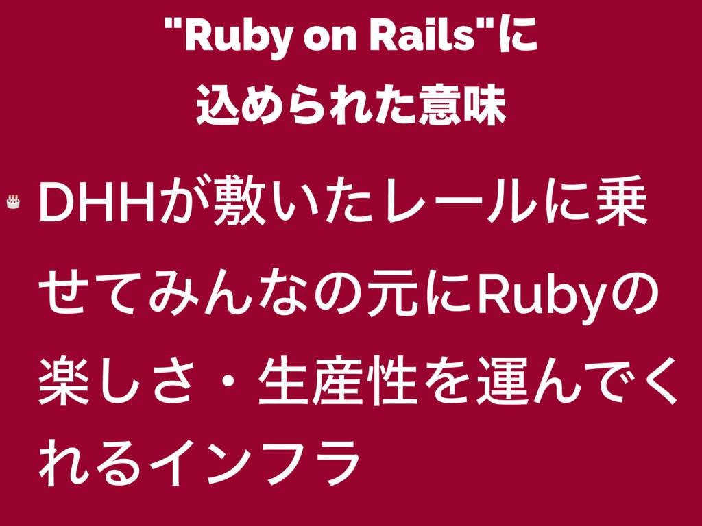 """""""Ruby on Rails""""ʹ ࠐΊΒΕͨҙຯ  DHH͕ෑ͍ͨϨʔϧʹ ͤͯΈΜͳͷݩ..."""