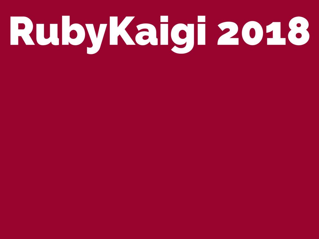 RubyKaigi 2018