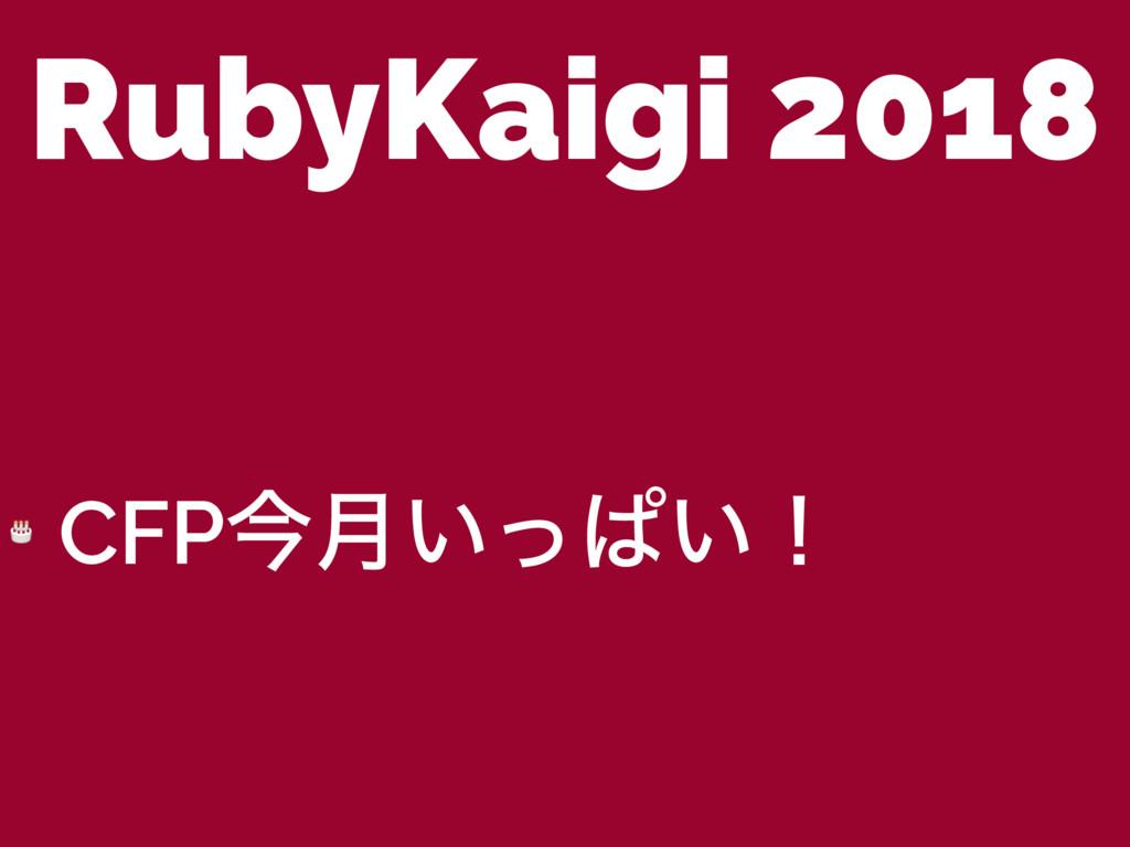 RubyKaigi 2018  CFPࠓ݄͍ͬͺ͍ʂ