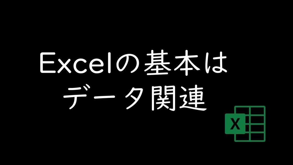 Excelの基本は データ関連