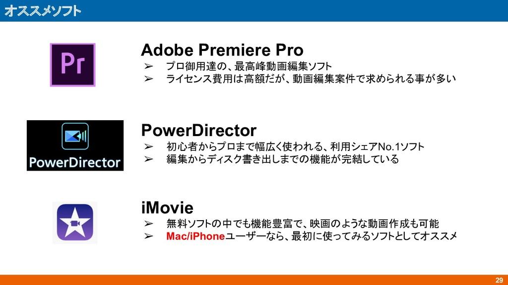 29 オススメソフト Adobe Premiere Pro ➢ プロ御用達の、最高峰動画編集ソ...