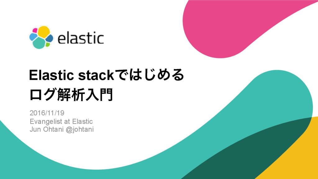 ‹#› 2016/11/19 Evangelist at Elastic Jun Ohtani...