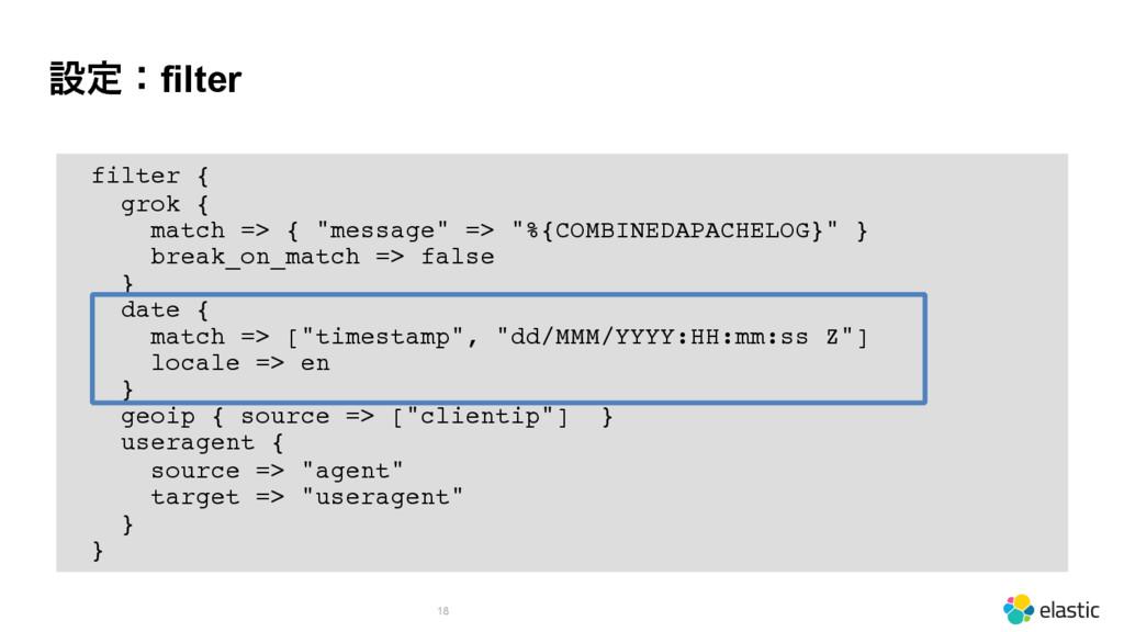 """ઃఆɿfilter 18 filter { grok { match => { """"messag..."""