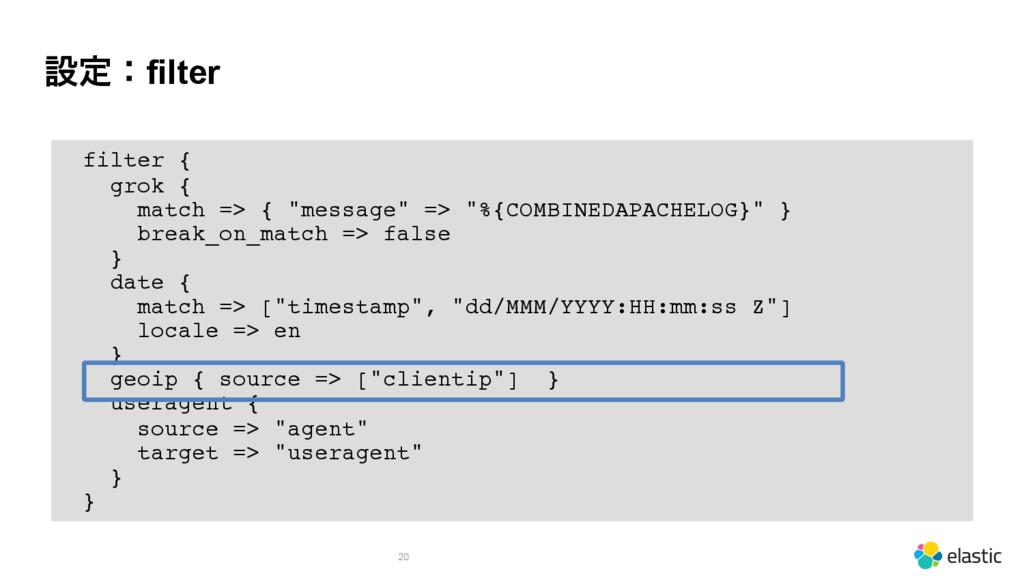 """ઃఆɿfilter 20 filter { grok { match => { """"messag..."""