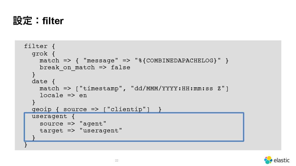 """ઃఆɿfilter 22 filter { grok { match => { """"messag..."""