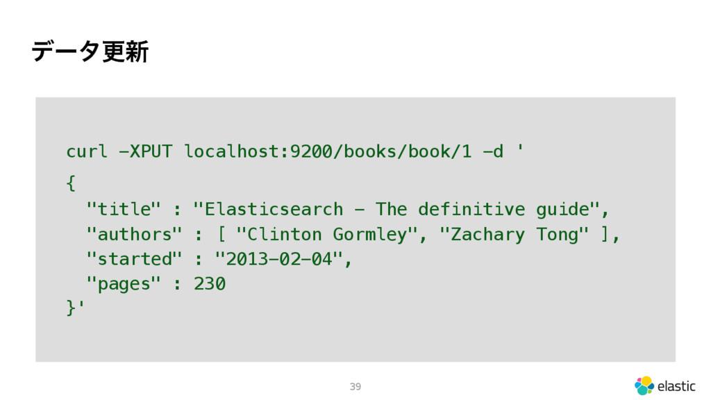 σʔλߋ৽ 39 curl -XPUT localhost:9200/books/book/1...