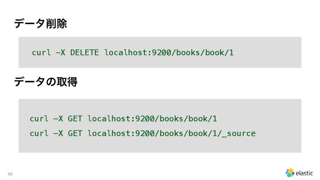 σʔλআ 40 curl -X DELETE localhost:9200/books/bo...