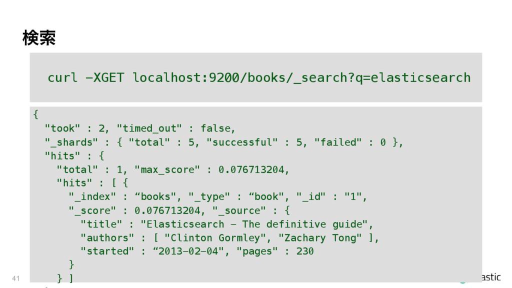 ݕࡧ 41 curl -XGET localhost:9200/books/_search?q...