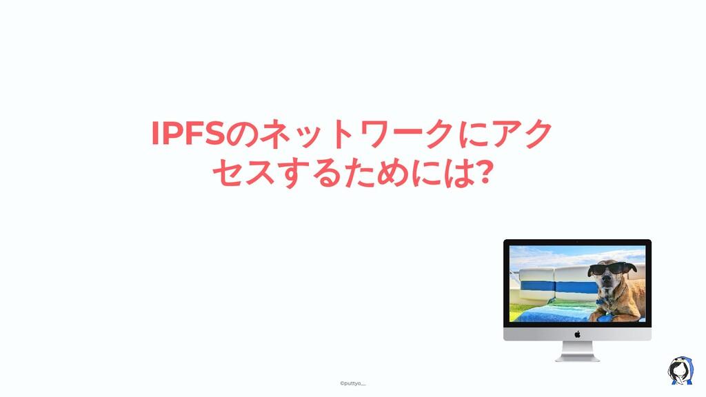 IPFSのネットワークにアク セスするためには?