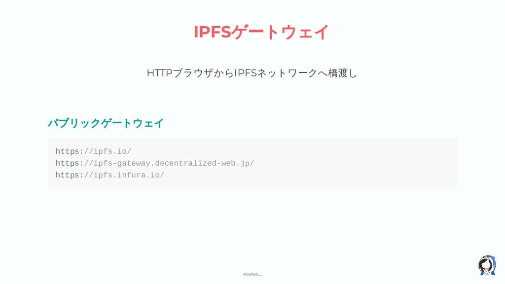 HTTPブラウザからIPFSネットワークへ橋渡し https://ipfs.io/ https...