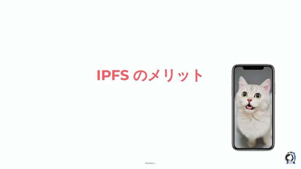 IPFS のメリット