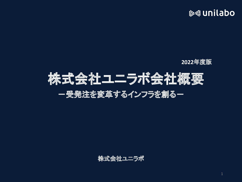 株式会社ユニラボ会社概要 -受発注を変⾰するインフラを創る- 2021年度版 株式会社ユニラボ...