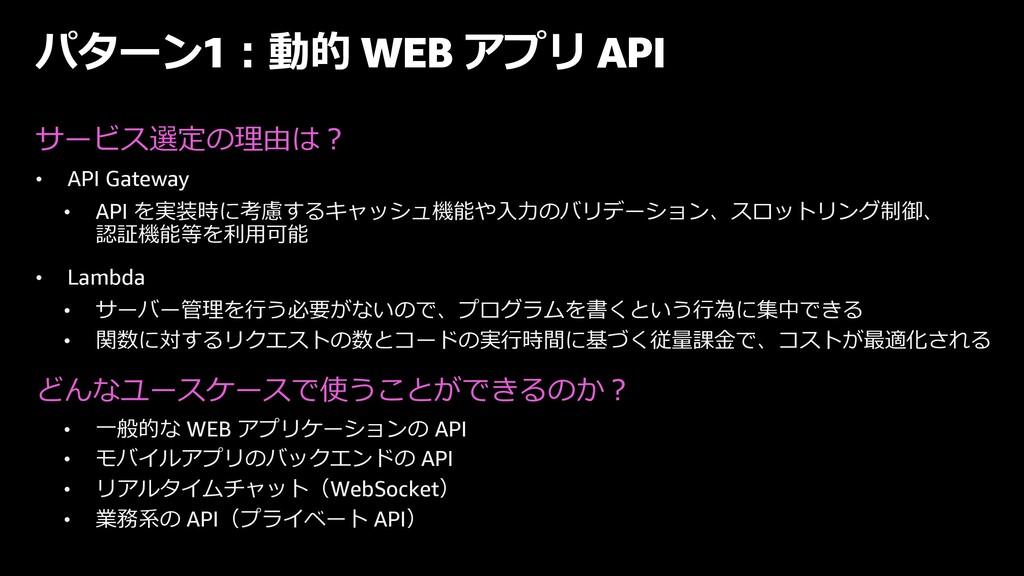 パターン1︓動的 WEB アプリ API サービス選定の理由は︖ • API Gateway ...