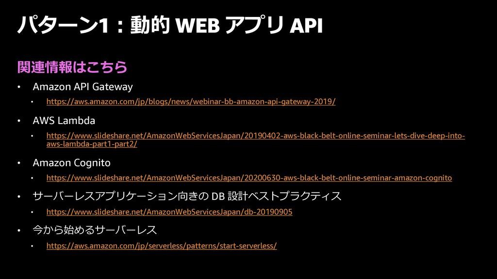 関連情報はこちら • Amazon API Gateway • https://aws.ama...