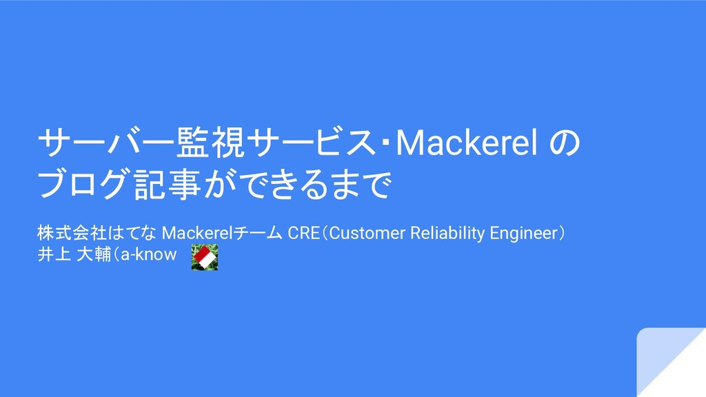 サーバー監視サービス・Mackerel の ブログ記事ができるまで 株式会社はてな Macke...