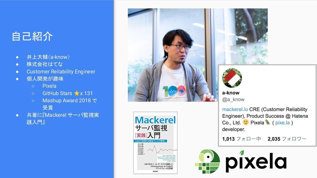 ● 井上大輔(a-know) ● 株式会社はてな ● Customer Reliability...