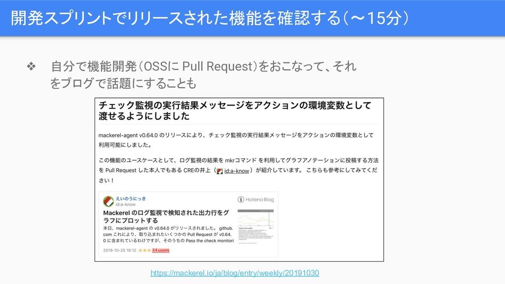 開発スプリントでリリースされた機能を確認する(〜15分) ❖ 自分で機能開発(OSSに Pul...