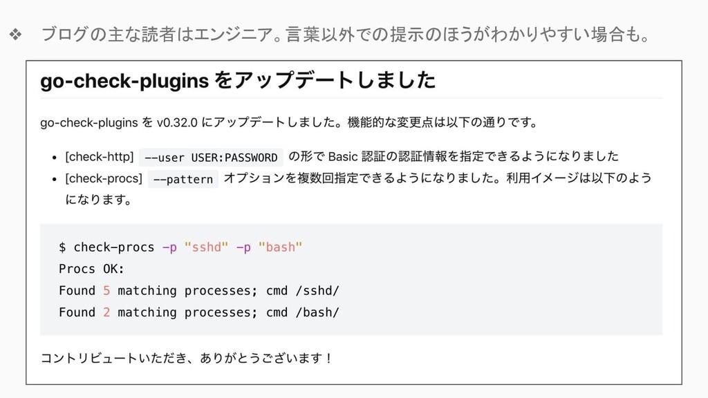 ❖ ブログの主な読者はエンジニア。言葉以外での提示のほうがわかりやすい場合も。