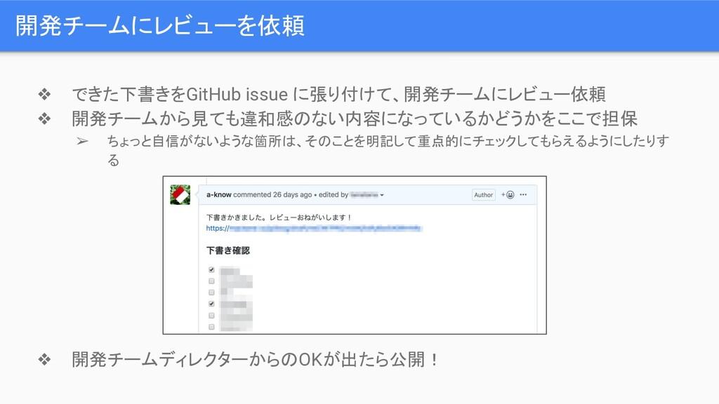 開発チームにレビューを依頼 ❖ できた下書きをGitHub issue に張り付けて、開発チー...