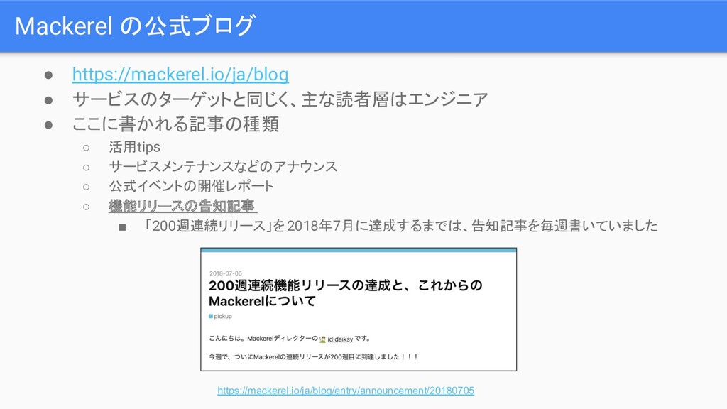 Mackerel の公式ブログ ● https://mackerel.io/ja/blog ●...