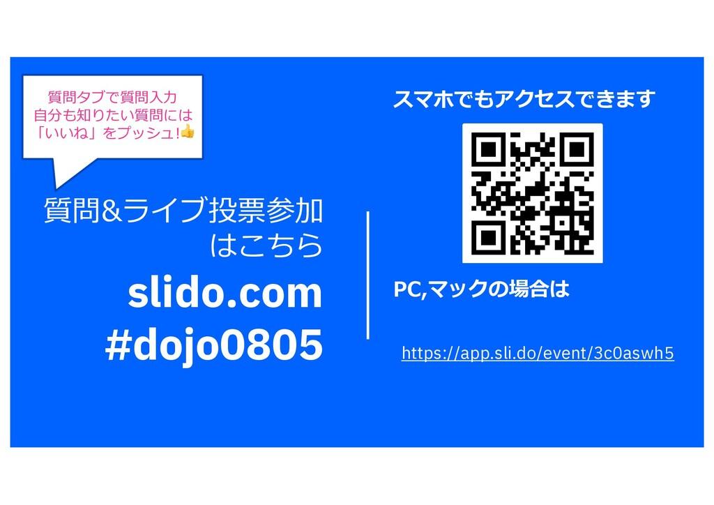 質問&ライブ投票参加 はこちら slido.com #dojo0805 質問タブで質問⼊⼒ ⾃...
