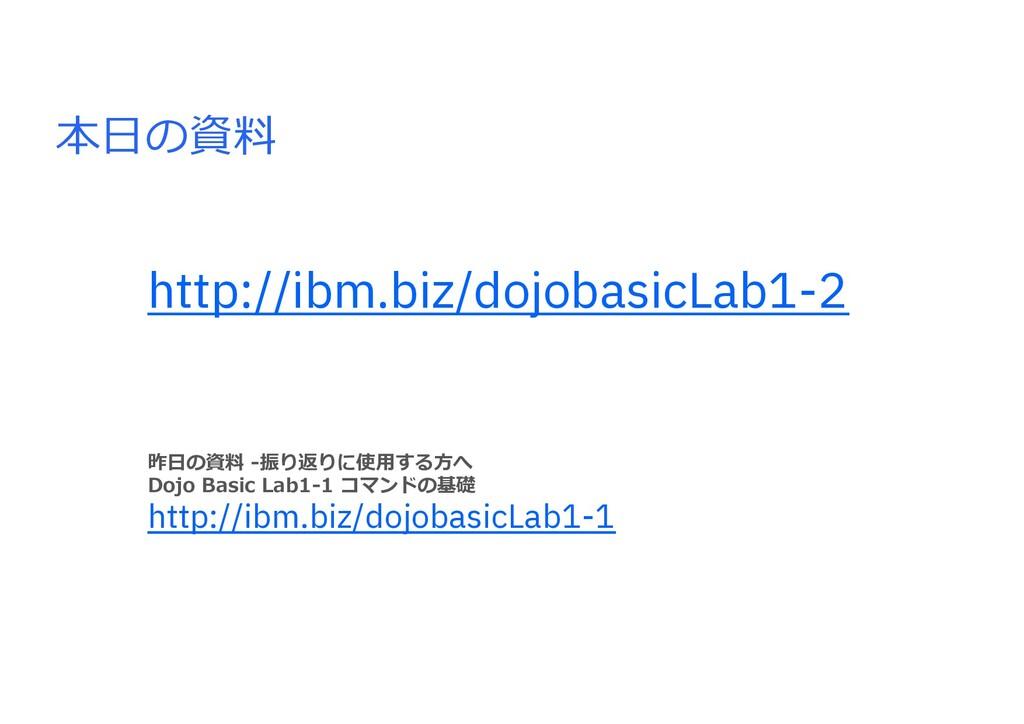 本⽇の資料 昨⽇の資料 -振り返りに使⽤する⽅へ Dojo Basic Lab1-1 コマンド...