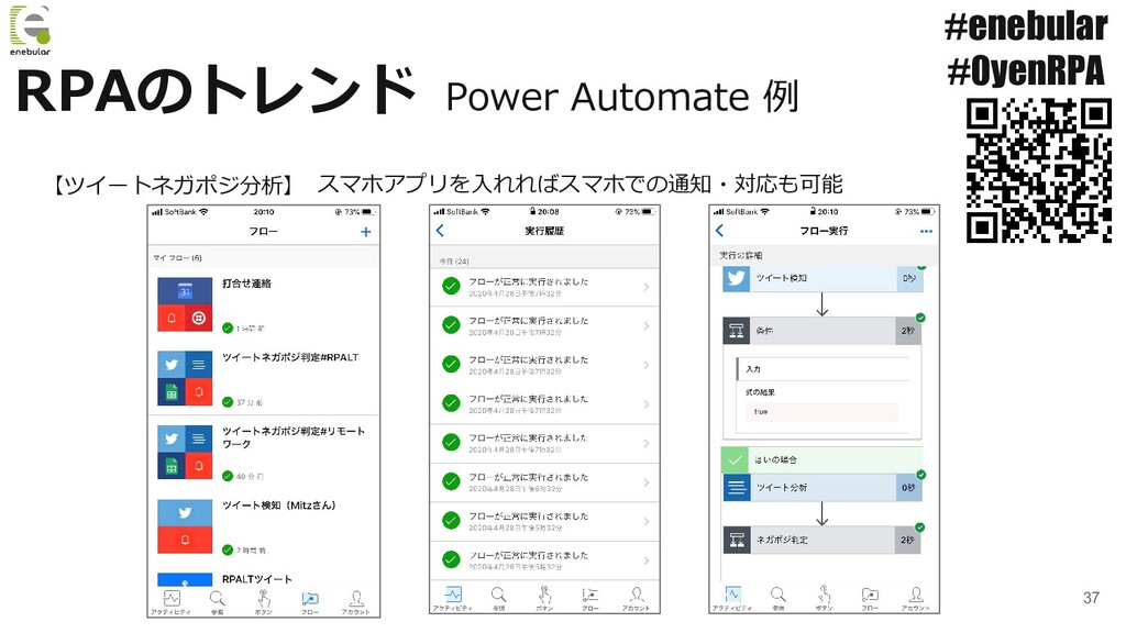 37 RPAのトレンド #enebular #0yenRPA Power Automate 例...