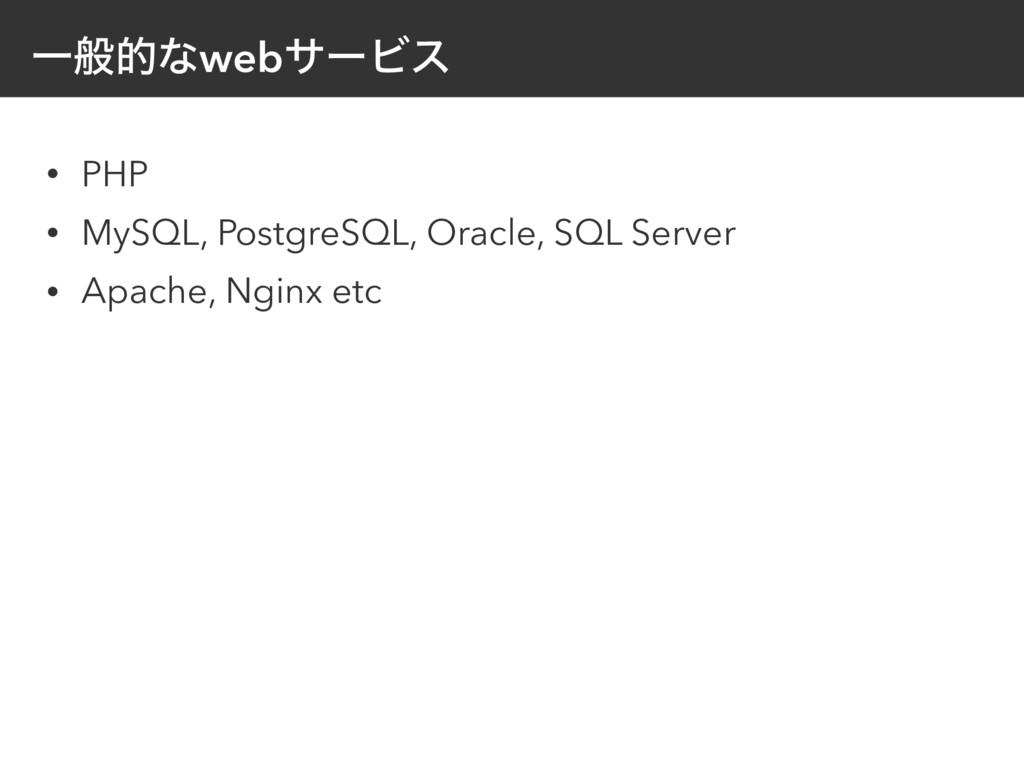 ҰൠతͳwebαʔϏε • PHP • MySQL, PostgreSQL, Oracle, ...