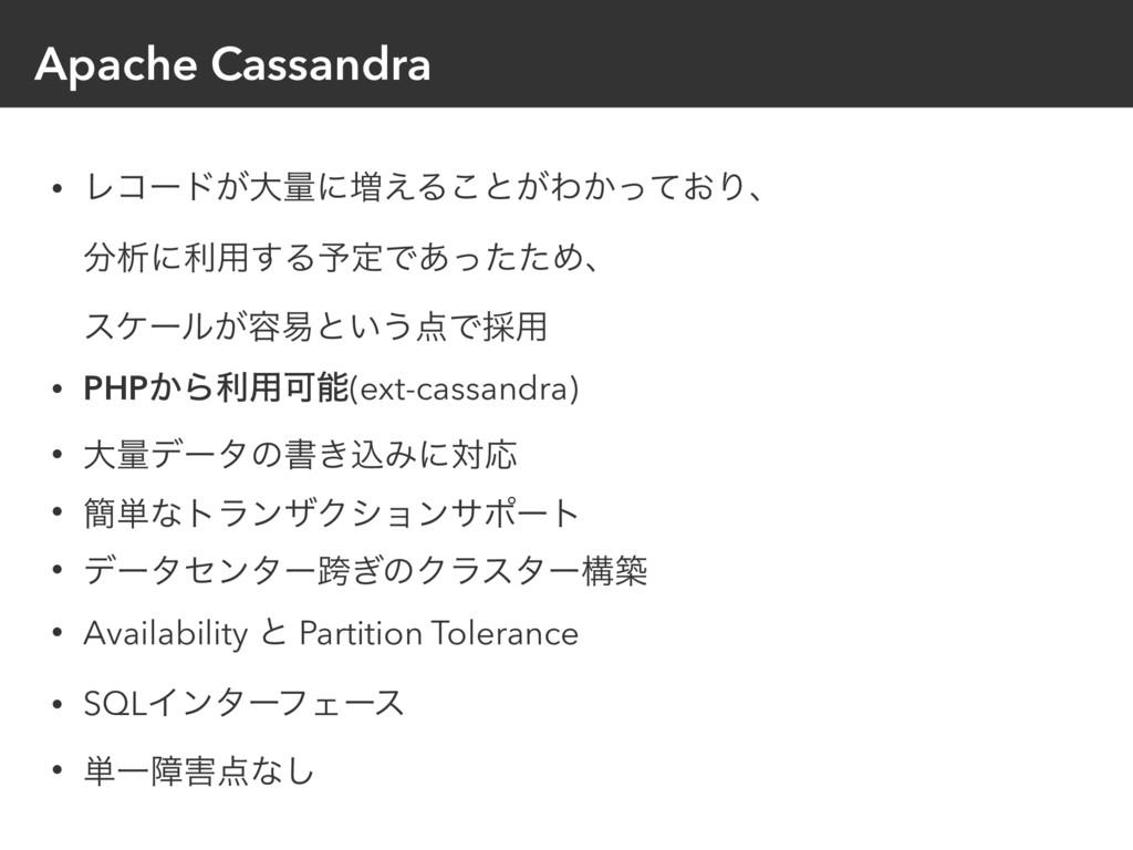 Apache Cassandra • Ϩίʔυ͕େྔʹ૿͑Δ͜ͱ͕Θ͔͓ͬͯΓɺ ੳʹར༻...
