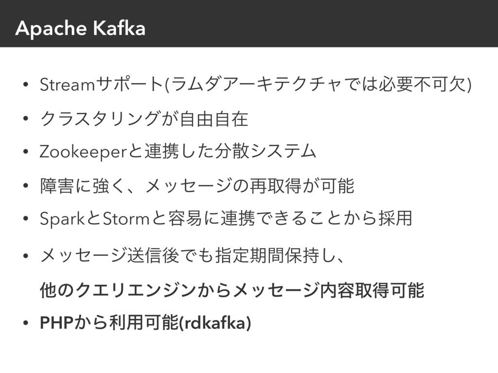 Apache Kafka • Streamαϙʔτ(ϥϜμΞʔΩςΫνϟͰඞཁෆՄܽ) • ...