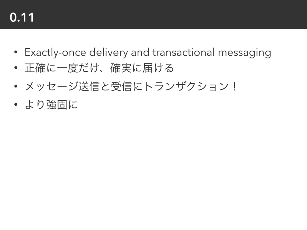 0.11 • Exactly-once delivery and transactional ...