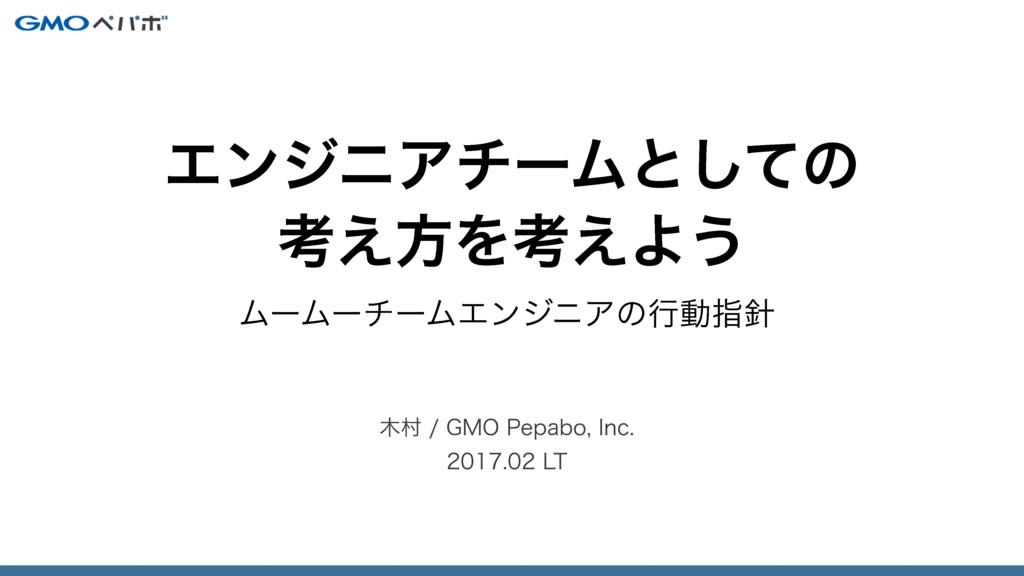 ϜʔϜʔνʔϜΤϯδχΞͷߦಈࢦ ଜ(.01FQBCP*OD ...