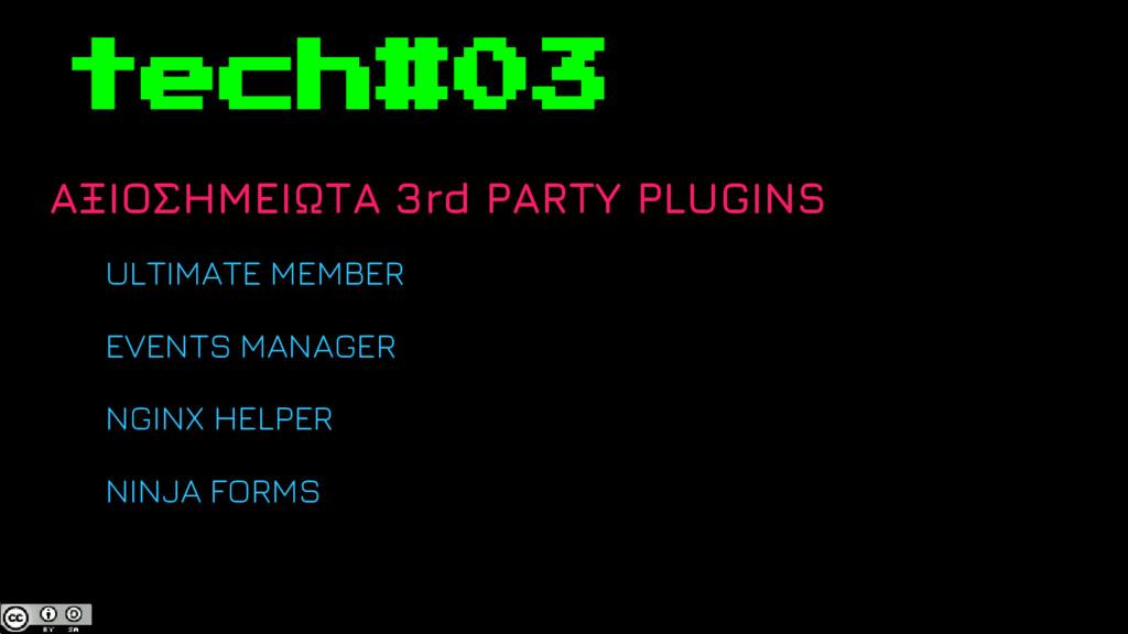 ΑΞΙΟΣΗΜΕΙΩΤΑ 3rd PARTY PLUGINS tech#03 ULTIMATE...