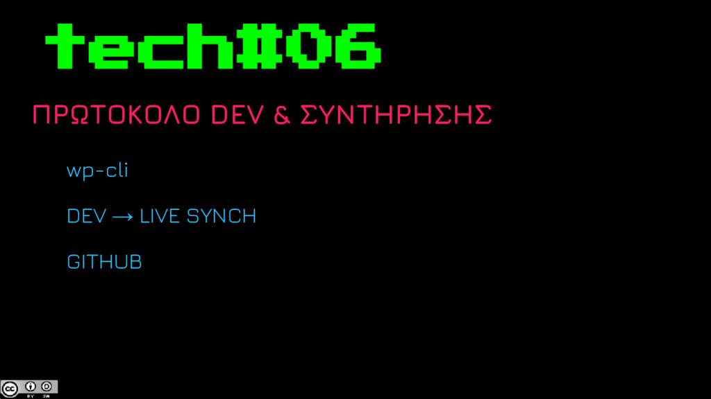 ΠΡΩΤΟΚΟΛΟ DEV & ΣΥΝΤΗΡΗΣΗΣ tech#06 wp-cli DEV →...