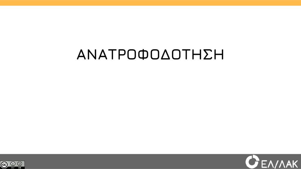 ΑΝΑΤΡΟΦΟΔΟΤΗΣΗ