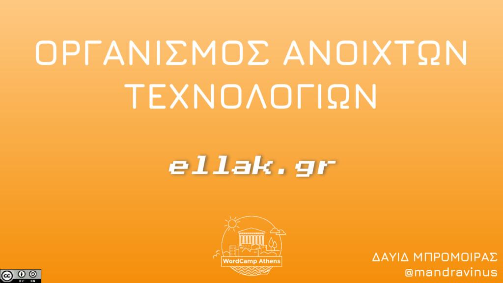 ΟΡΓΑΝΙΣΜΟΣ ΑΝΟΙΧΤΩΝ ΤΕΧΝΟΛΟΓΙΩΝ ellak.gr ΔΑΥΙΔ ...