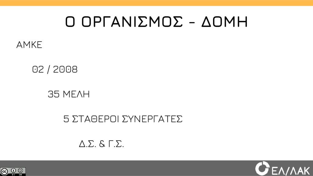 Ο ΟΡΓΑΝΙΣΜΟΣ - ΔΟΜΗ ΑΜΚΕ 02 / 2008 35 ΜΕΛΗ 5 ΣΤ...