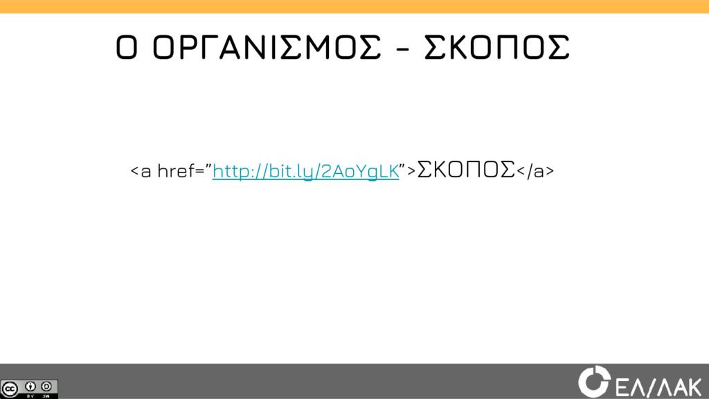 """Ο ΟΡΓΑΝΙΣΜΟΣ - ΣΚΟΠΟΣ <a href=""""http://bit.ly/2A..."""