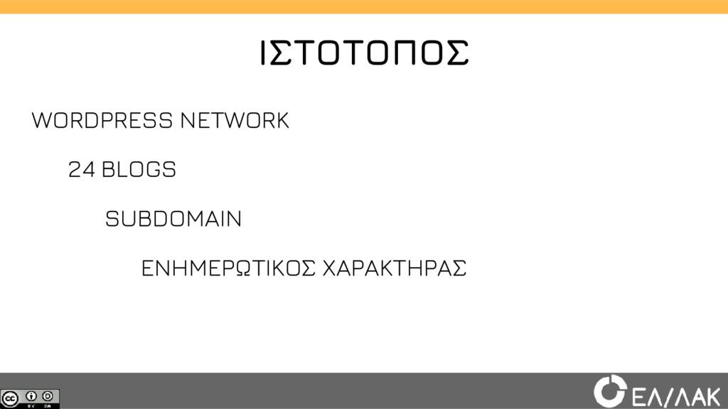 ΙΣΤΟΤΟΠΟΣ WORDPRESS NETWORK 24 BLOGS SUBDOMAIN ...