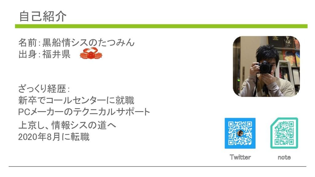 自己紹介 名前:黒船情シスのたつみん 出身:福井県   ざっくり経歴: 新卒でコー...