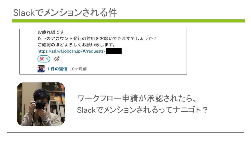 ワークフロー申請が承認されたら、 Slackでメンションされるってナニゴト? Slackで...