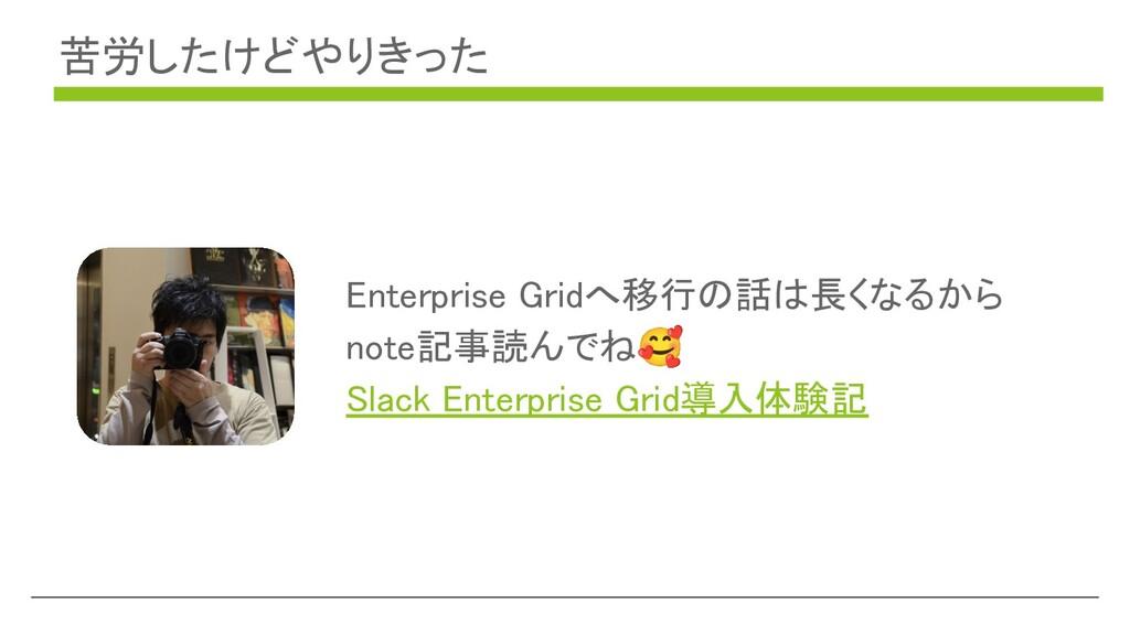 Enterprise Gridへ移行の話は長くなるから note記事読んでね🥰 Slack...