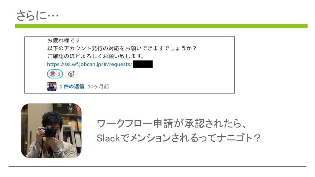 ワークフロー申請が承認されたら、 Slackでメンションされるってナニゴト? さらに…